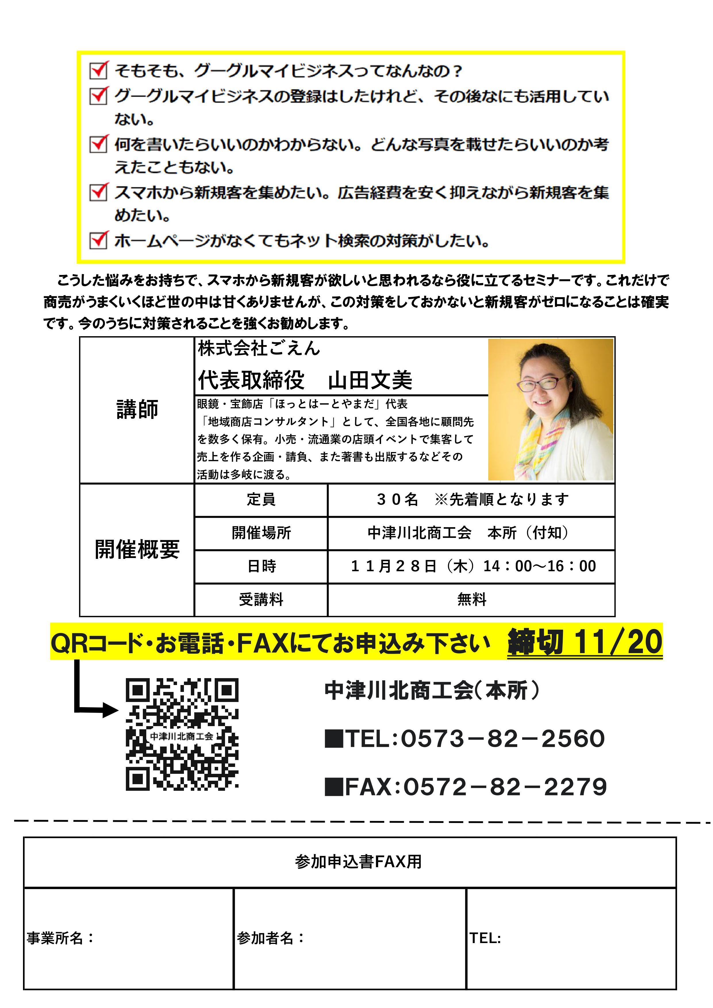 Googleマイビジネス基本セミナー②(R01.11.28)