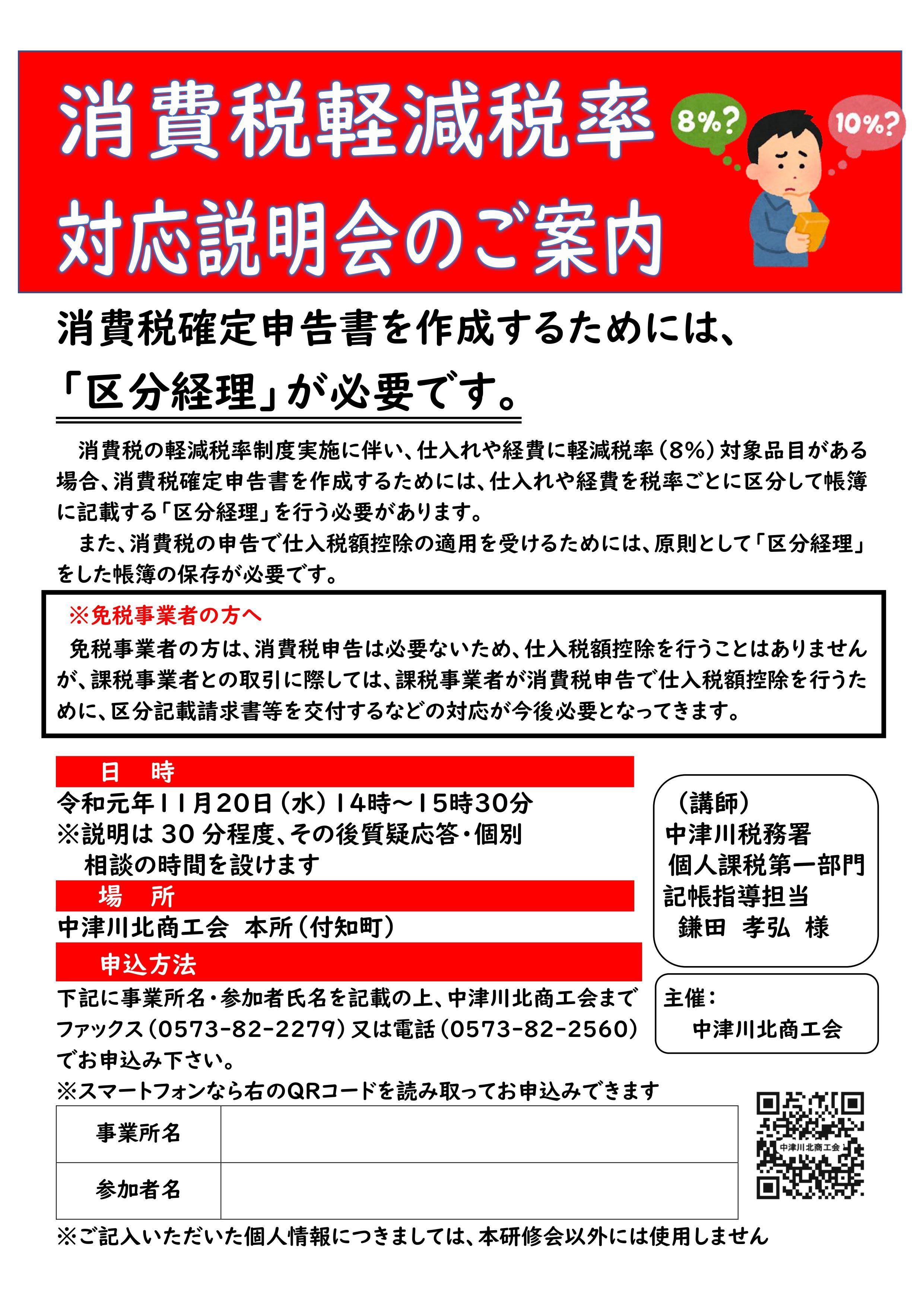 消費税区分経理説明会(R01.11.20)