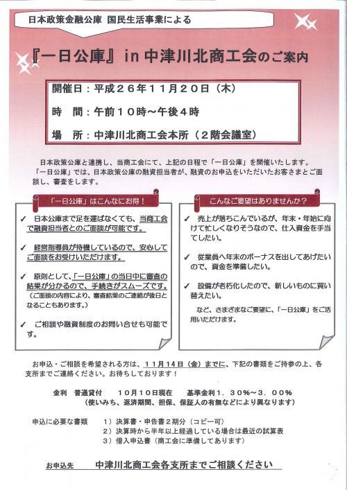 261023ichinichikouko_convert_20141023161010.jpg