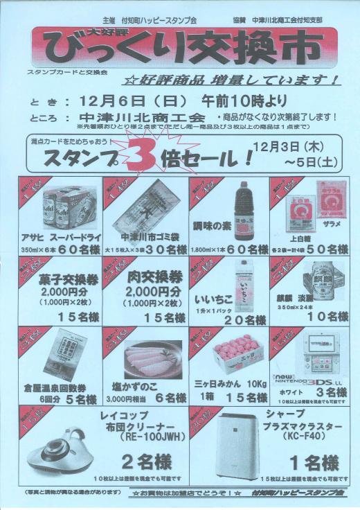 付知町ハッピースタンプ会より「びっくり交換市」のお知らせ