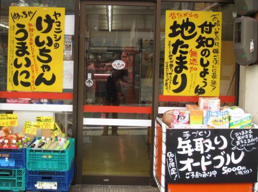 付知町の「伊那屋」さん 新装開店のお知らせ
