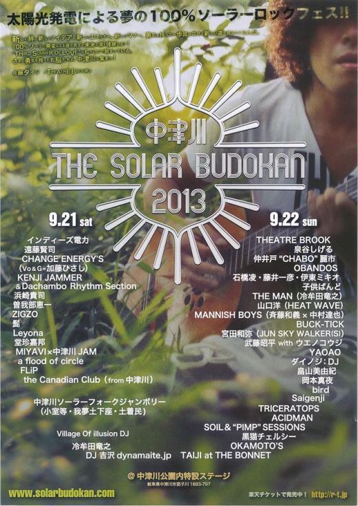 THE SOLAR BUDOKAN 2013