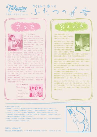 ふれあいコンサート Vol.24 裏