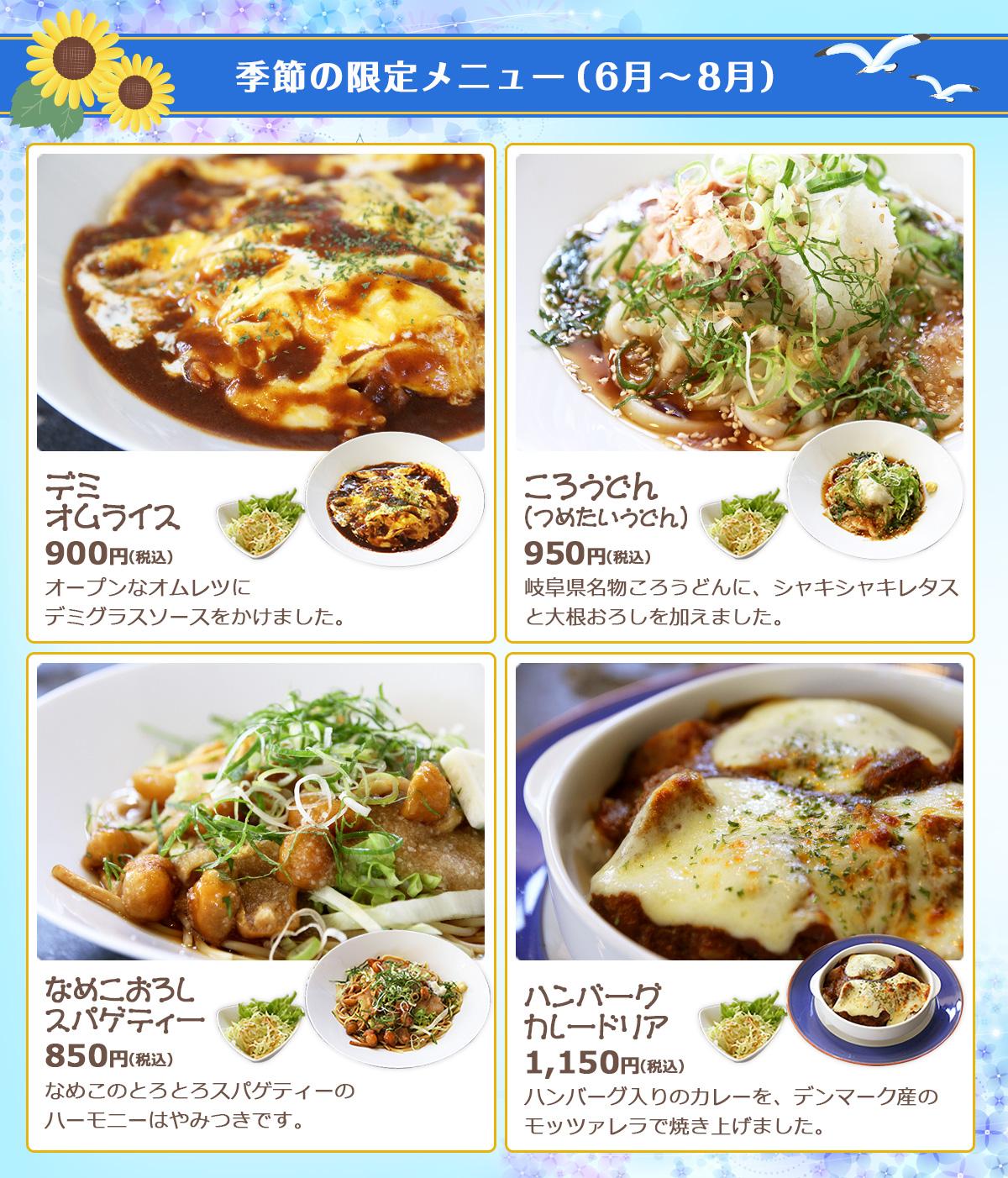 dining_menu_seasonal04.jpg