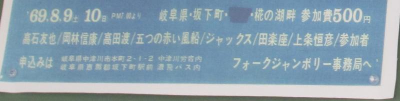 全日本フォークジャンボリー ポスター②