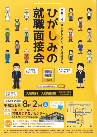 higasimino2014.jpg