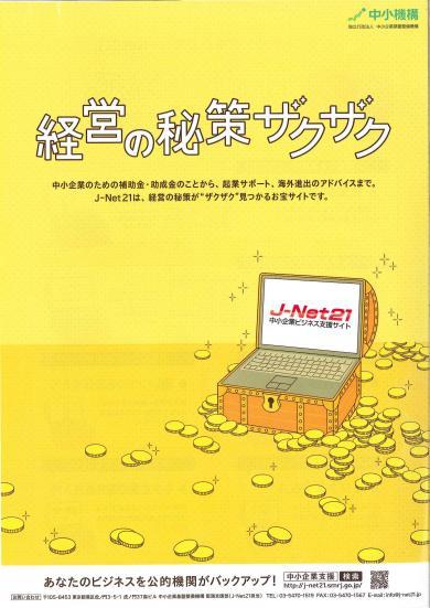 j-net21.jpg