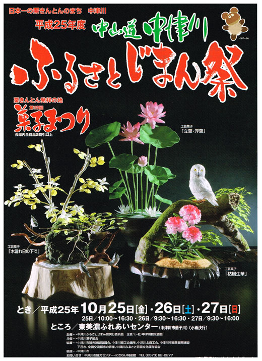 「中津川ふるさとじまん祭」