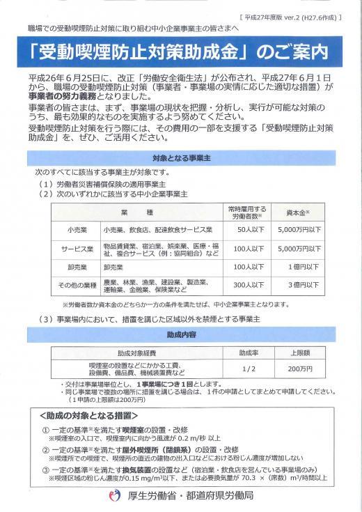 judoukituen_convert_20150918092800.jpg