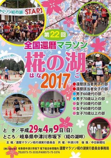 椛の湖還暦マラソン2017