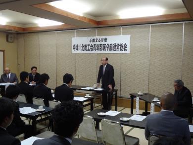 第9回青年部総会 岡山会長のご挨拶