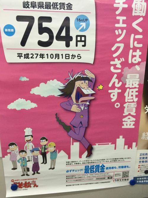 10月1日より岐阜県最低賃金が改正されます
