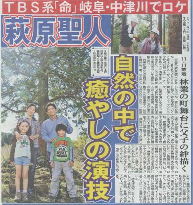 2013/10/16 中日スポーツ第24面