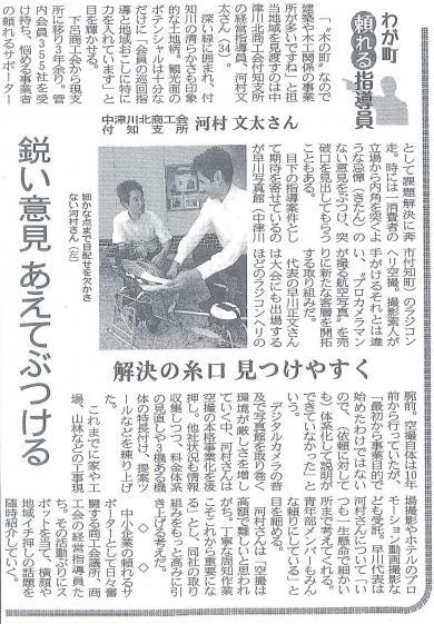 河村指導員が中部経済新聞に載る(26.03.05)